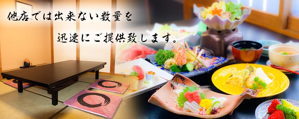 会席料理や法要膳もご用意しております。
